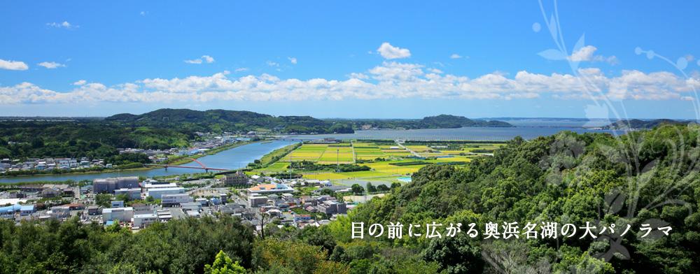 奥浜名湖の大パノラマ