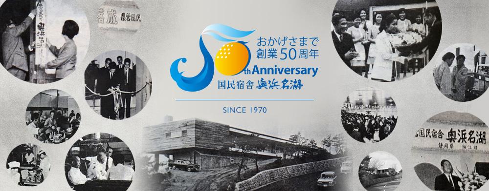 50周年記念:昔